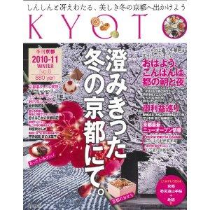 季刊KYOTOに掲載されました
