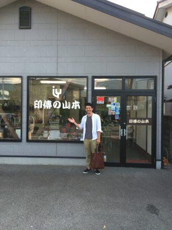 甲府の街で工房見学〜印傳の山本さん編〜
