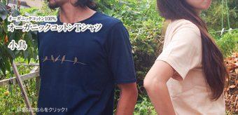 新柄登場! オーガニックTシャツ小鳥