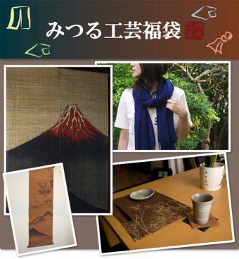みつる工芸の福袋2015