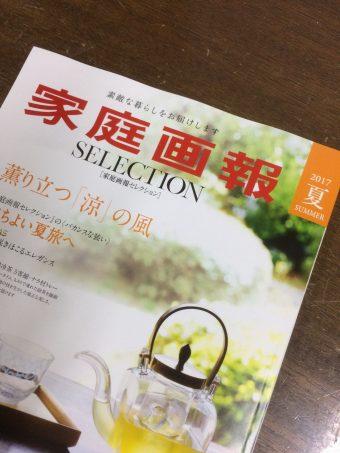 家庭画報セレクションに掲載中!