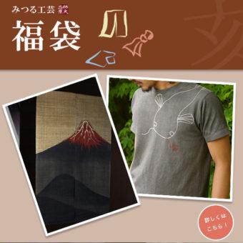 みつる工芸 メールマガジン 12.28