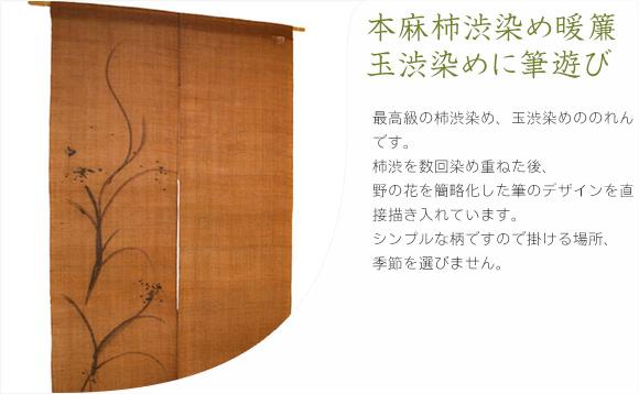 本麻柿渋染め暖簾(のれん)秋草に鈴虫