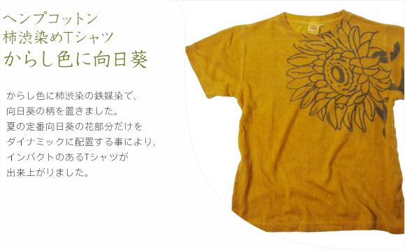 ヘンプコットン柿渋染めTシャツ からし色に向日葵