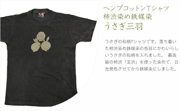 ヘンプコットンTシャツ柿渋染め鉄媒染 うさぎ三羽