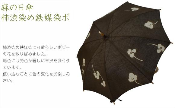 ヘンプコットン柿渋染めTシャツ 疋田 〜ひった〜