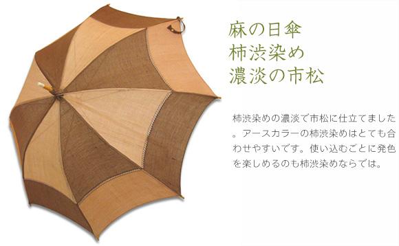 麻の日傘 柿渋染め濃淡の市松