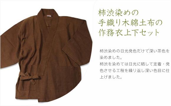 柿渋染めの手織り木綿土布の作務衣(さむえ・さむい)上下セット