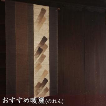 季節が変わるタイミングでお部屋の模様替えはいかがでしょうか?みつる工芸の本麻のれんのご紹介。