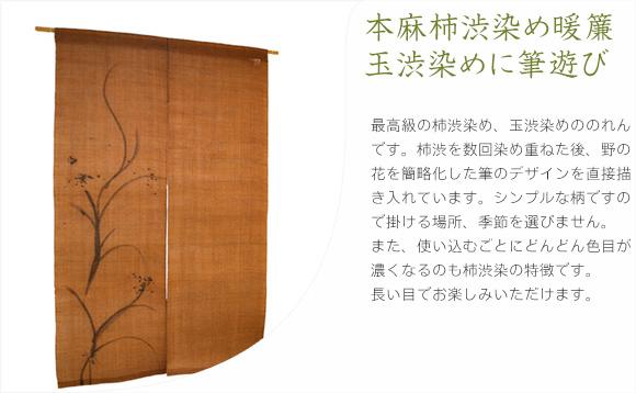 柿渋市松作務衣