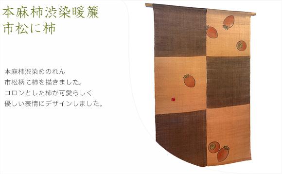 柿渋ライン入り作務衣