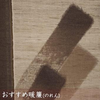 こだわりの「柿渋染本麻のれん」