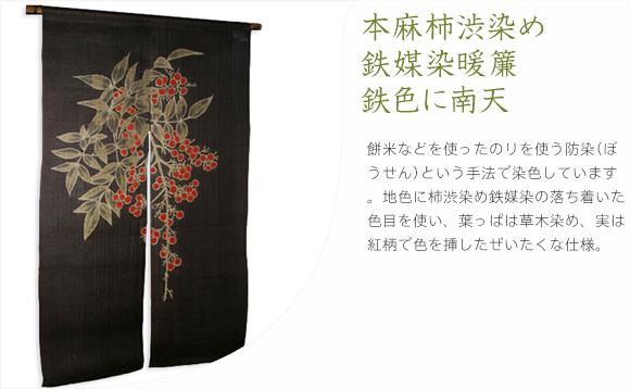本麻柿渋染め鉄媒染暖簾(のれん) 鉄色に南天(なんてん)