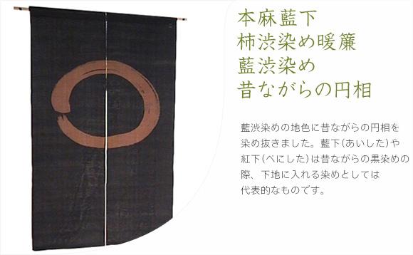 本麻藍下柿渋染め暖簾(のれん) 藍渋染め昔ながらの円相