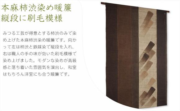 本麻柿渋染め暖簾(のれん) 縦段に刷毛模様