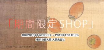 2019年11月9日(土)~期間限定ショップがオープン!