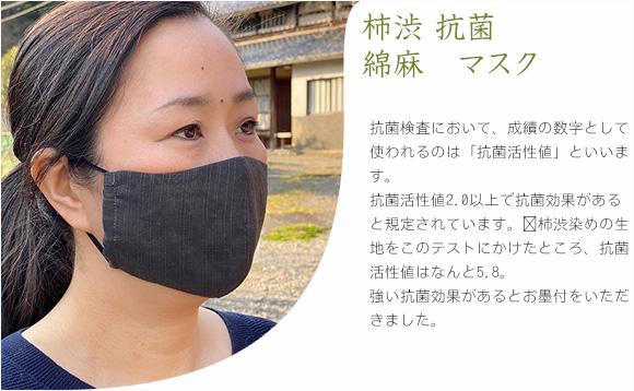 柿渋抗菌綿麻マスク