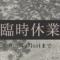 臨時休業2020/5/6まで