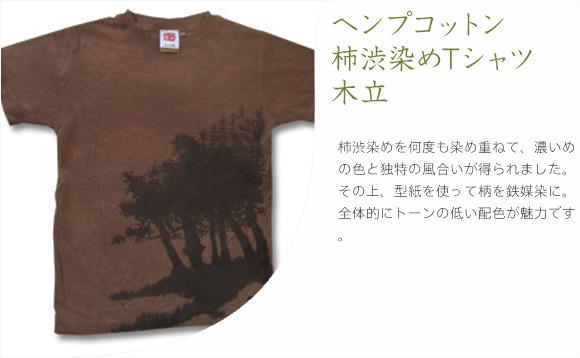 ヘンプ柿渋染めTシャツ 木立