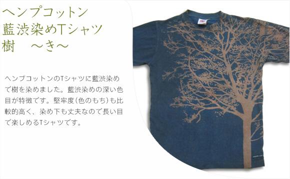 ヘンプコットン藍渋染めTシャツ 樹 ~き~