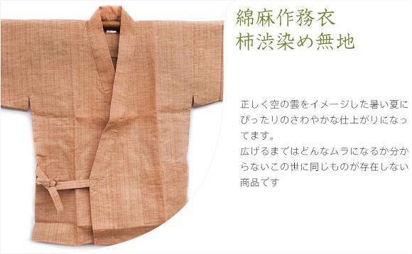 ヘンプコットン柿渋染めTシャツ 雫