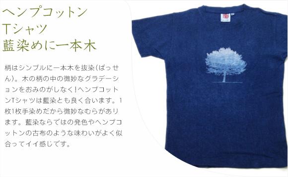 ヘンプコットンTシャツ 藍染めに一本木(いっぽんぎ)