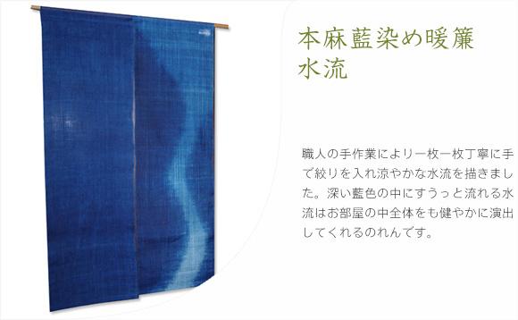 本麻藍染め暖簾(のれん)  水流