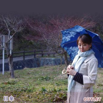 アウトレットの日傘をご紹介【麻と柿渋染 みつる工芸】