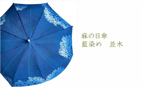 麻の日傘:柿渋染め無地(薄)