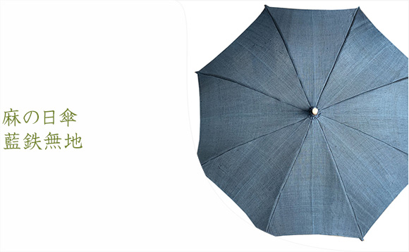 麻の日傘 鉄色と刈安の市松